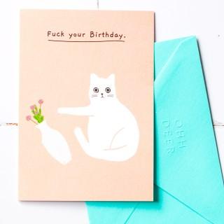 Birthday card - Fuck your birthday